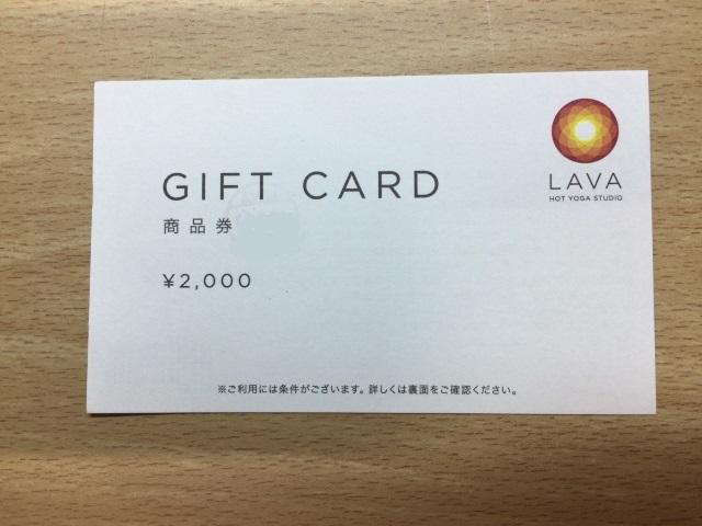 LAVAギフト券